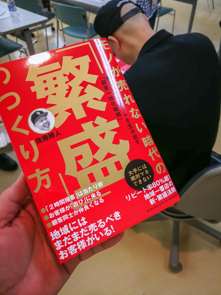 モノが売れない時代の繁盛のつくり方 サトーカメラ佐藤勝人さん10冊目の著書