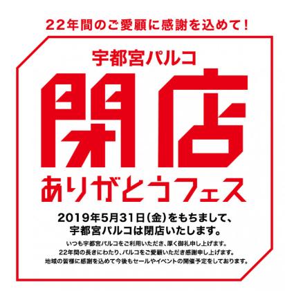 正式発表だってよ!宇都宮パルコが2019年5月31日に閉店