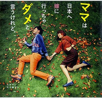 台湾と宇都宮を舞台とした映画がAmazonで限定無料公開