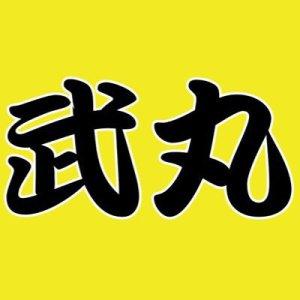 ラーメン武丸