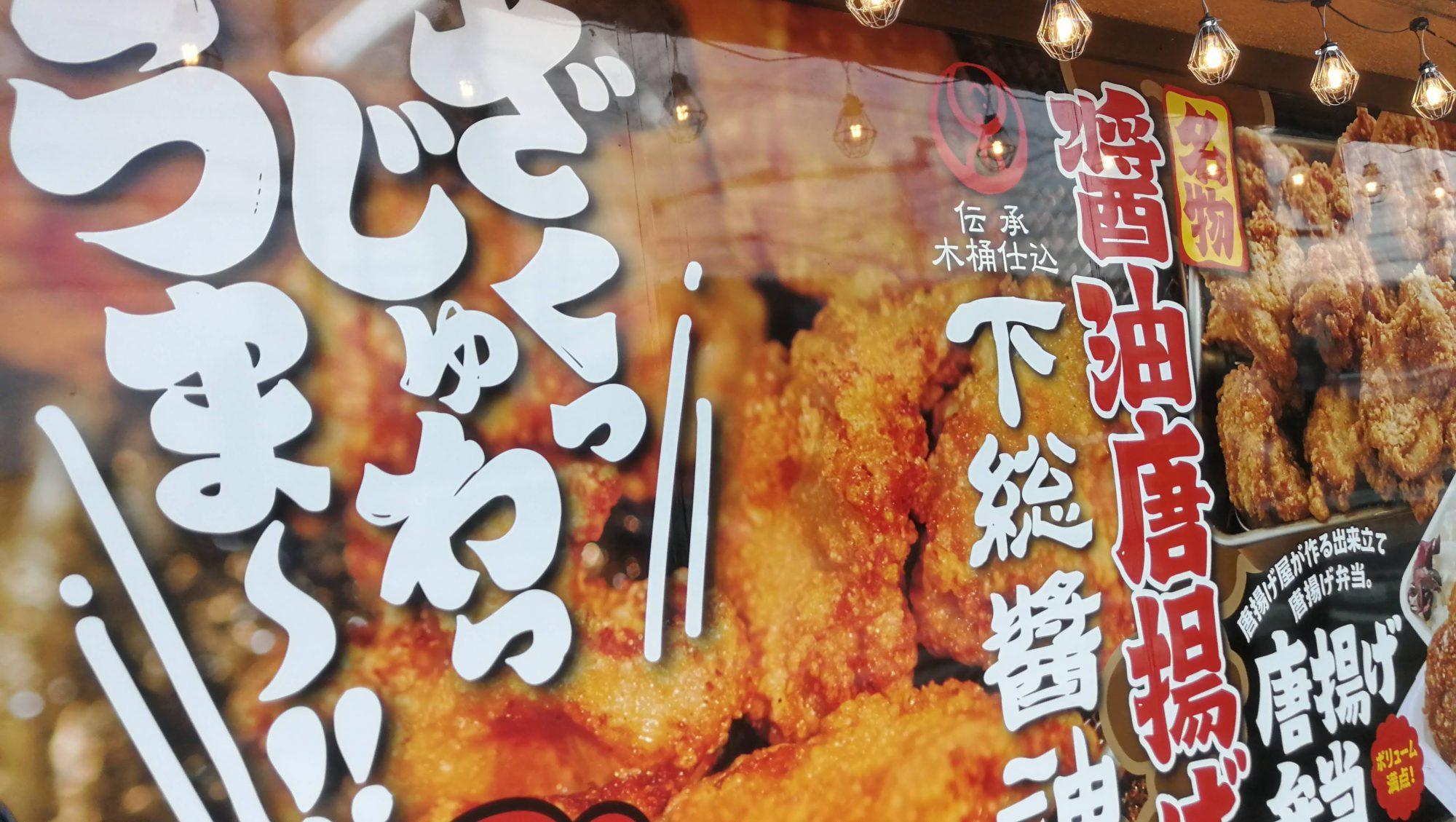 [開店] 唐揚げ専門 はっぴ商店 宇都宮店で弁当買ってみた