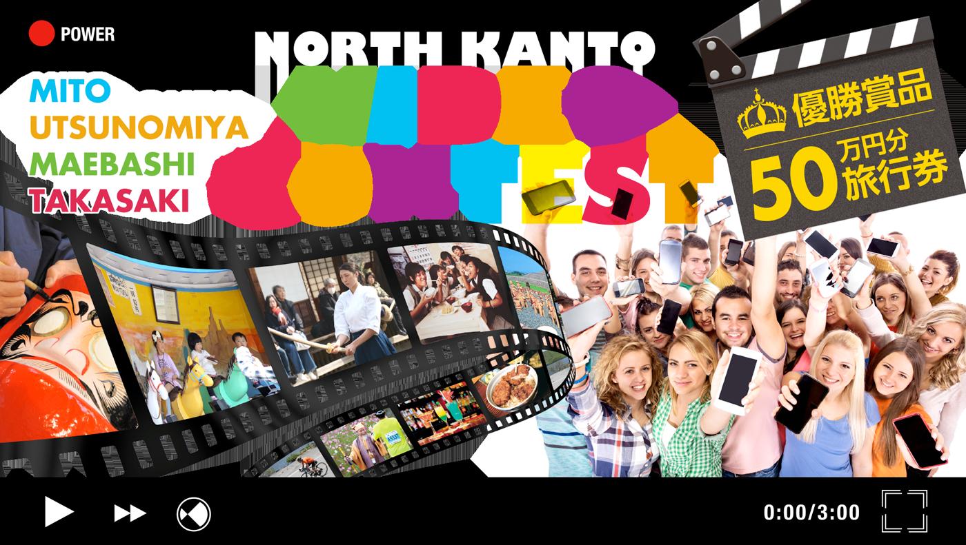 北関東動画コンテスト 作品応募受付中、審査員は外国人主体