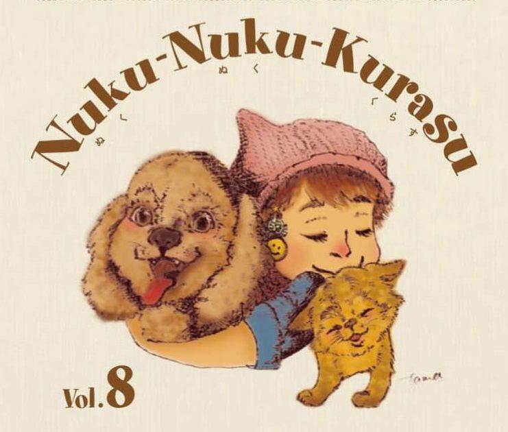 動物との絆を深める栃木県最大級のイベント「Nuku-Nuku-Kurasu」10月14日(月)開催