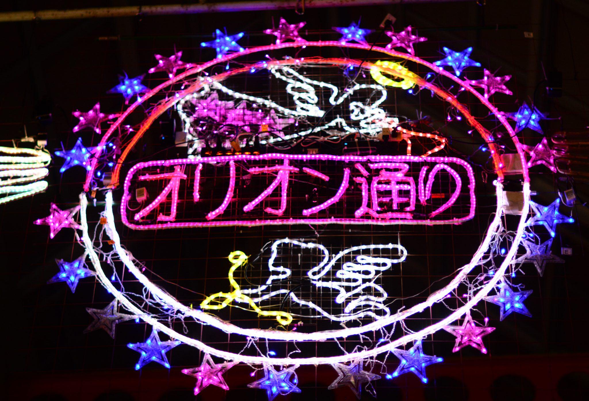 [オリオン通り] 博多串焼馬肉料理「一九」11月23日(土)15時オープン