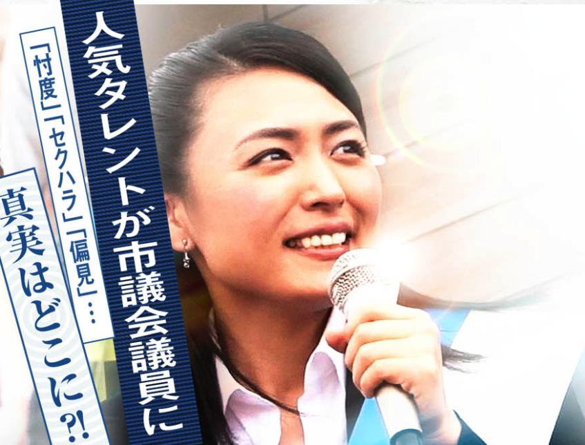 映画「美しすぎる議員」特別上映会@宇都宮、監督アフタートークあり