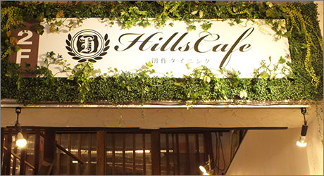 HILLS CAFE