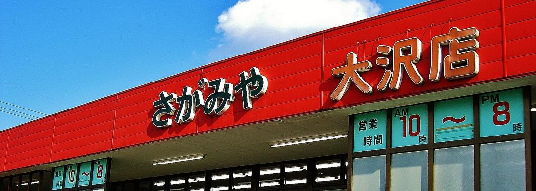 栃木県内で新型コロナ感染のデマ拡散、風評被害懸念(追記あり)