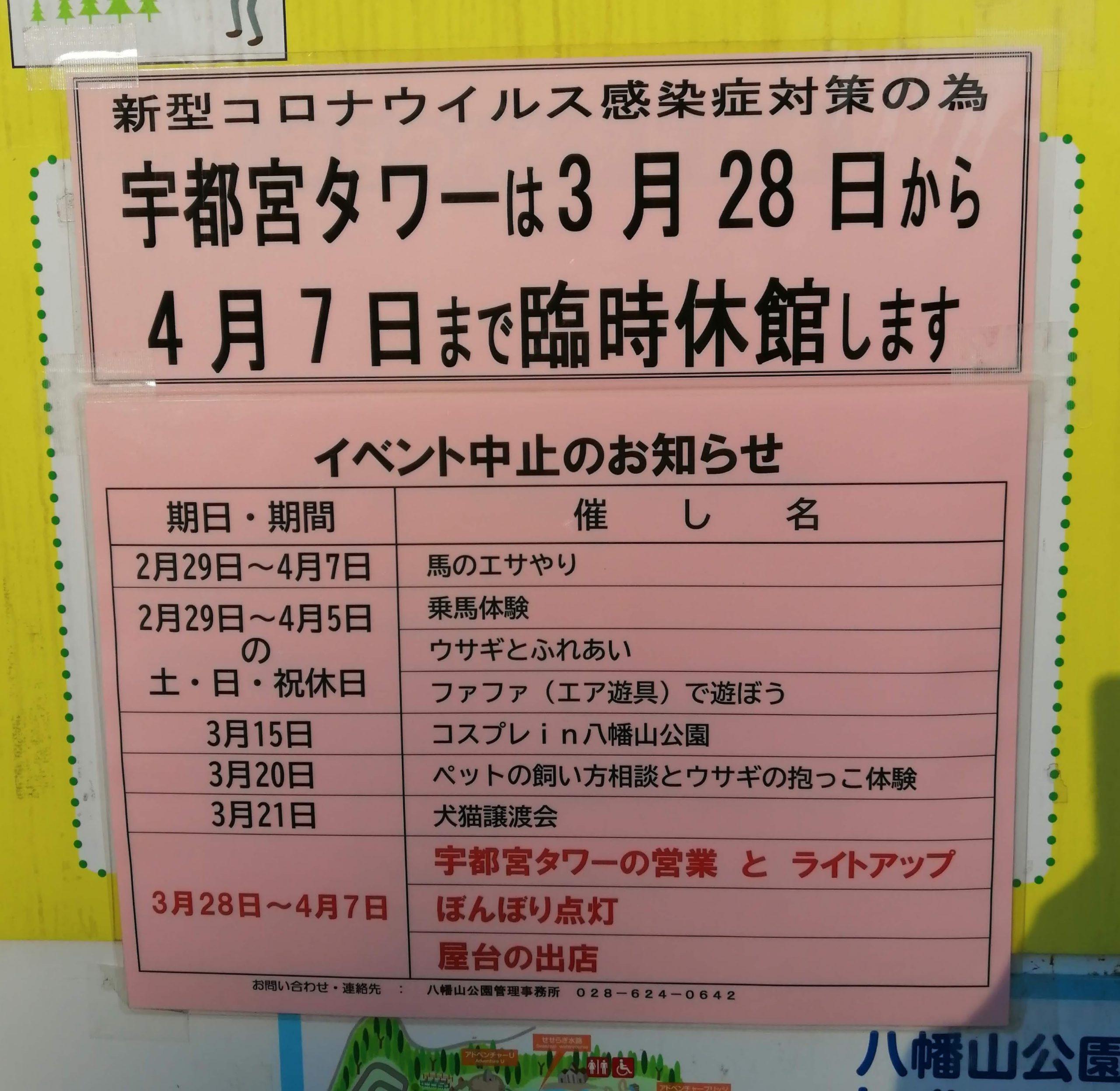 八幡山公園 宇都宮タワー