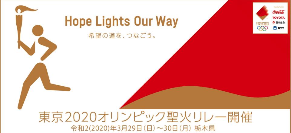 東京五輪 栃木の聖火リレー
