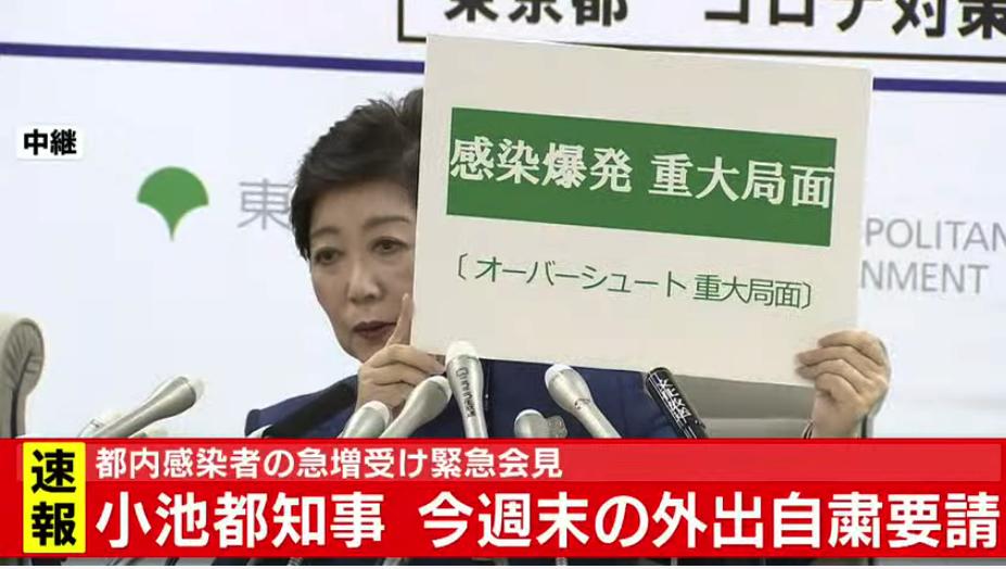 新型コロナが最重要局面、東京都・不要不急の外出自粛要請