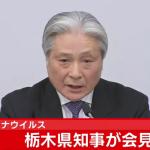 福田富一 栃木県知事