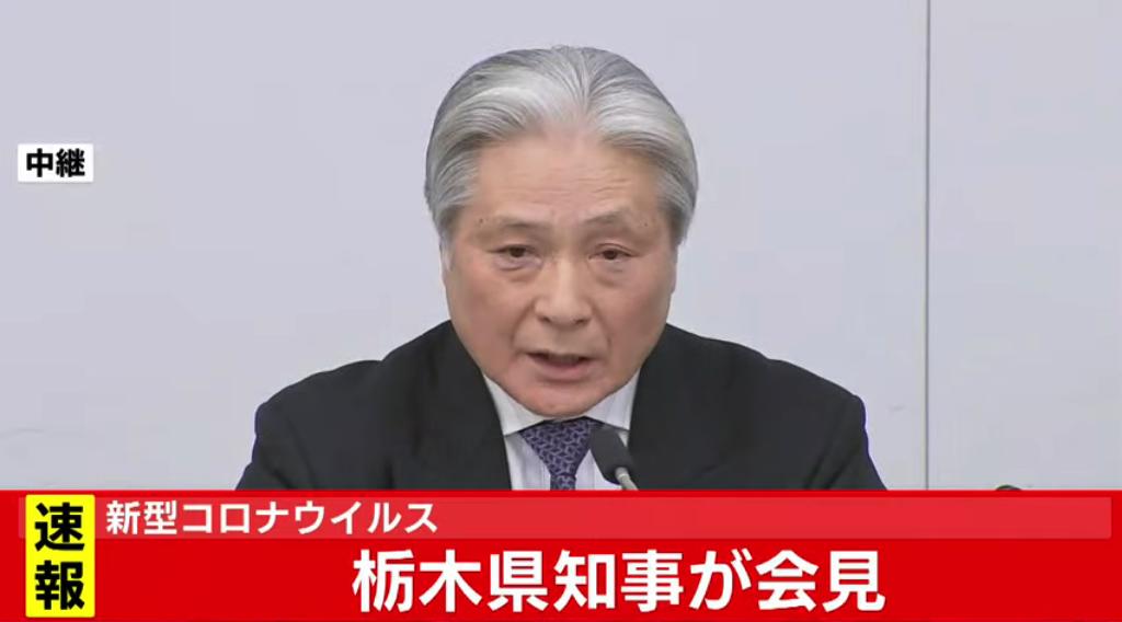 栃木県知事が「東京都内への移動自粛」を呼びかけ
