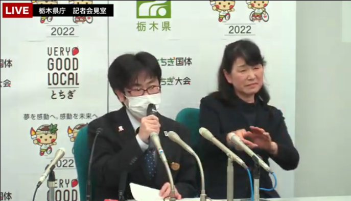新型コロナ・栃木県新たに4例(第23-26例)感染確認