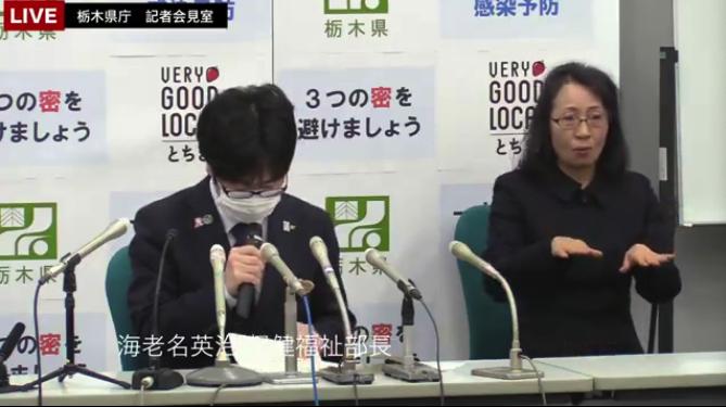 栃木県内 新型コロナ・新たに3例確認 栃木県31例に達す
