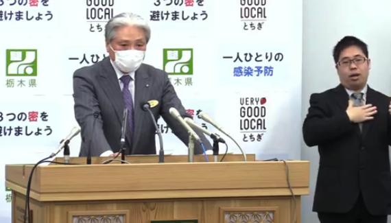新型コロナ 栃木県54例目に達す、休業要請に対応していない大田原市の会員制スポーツ施設と栃木市で新たに2件(更新あり)
