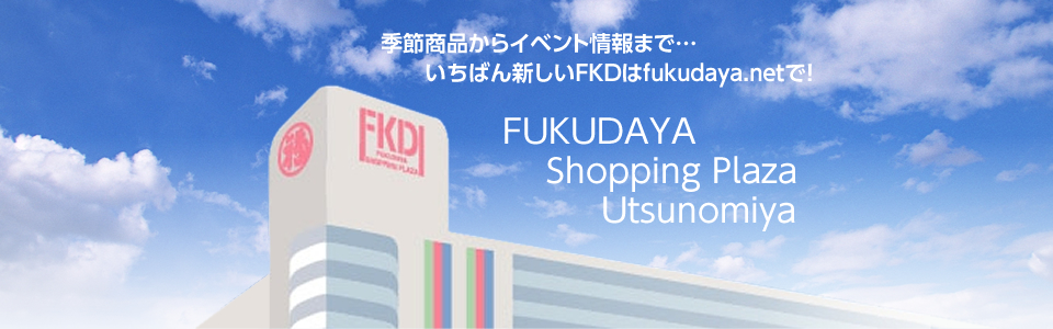 FKD宇都宮店の臨時休業まとめ、緊急事態宣言対応