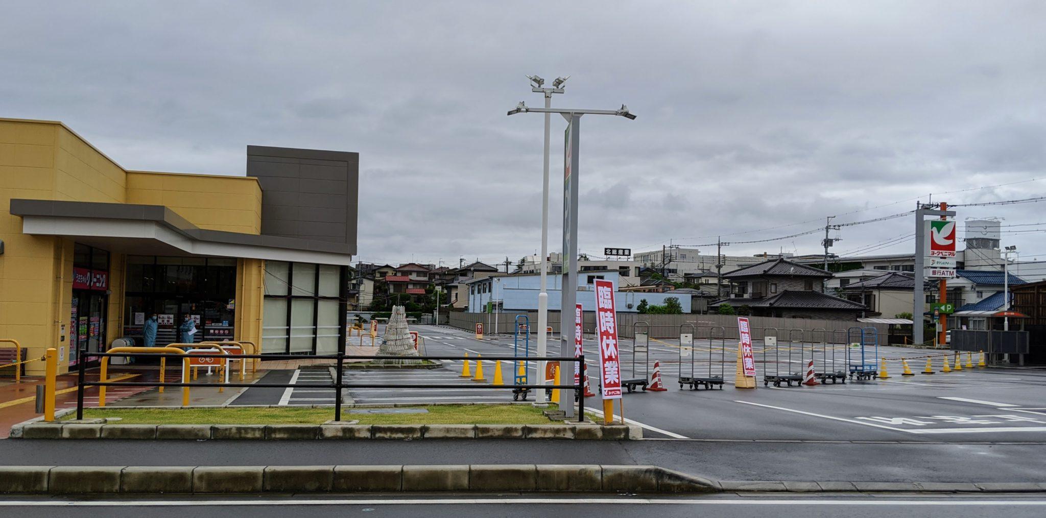 (追記あり)新型コロナ・宇都宮市のヨークベニマル戸祭店で従業員の感染拡大、栃木県62例目