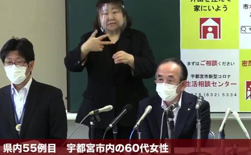 新型コロナ11日ぶりに陽性確認 、栃木県55例目は宇都宮市の60代女性