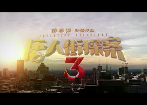 中国の超人気映画「唐人街探案3」の宇都宮市街地ロケを目撃したよ(・∀・)