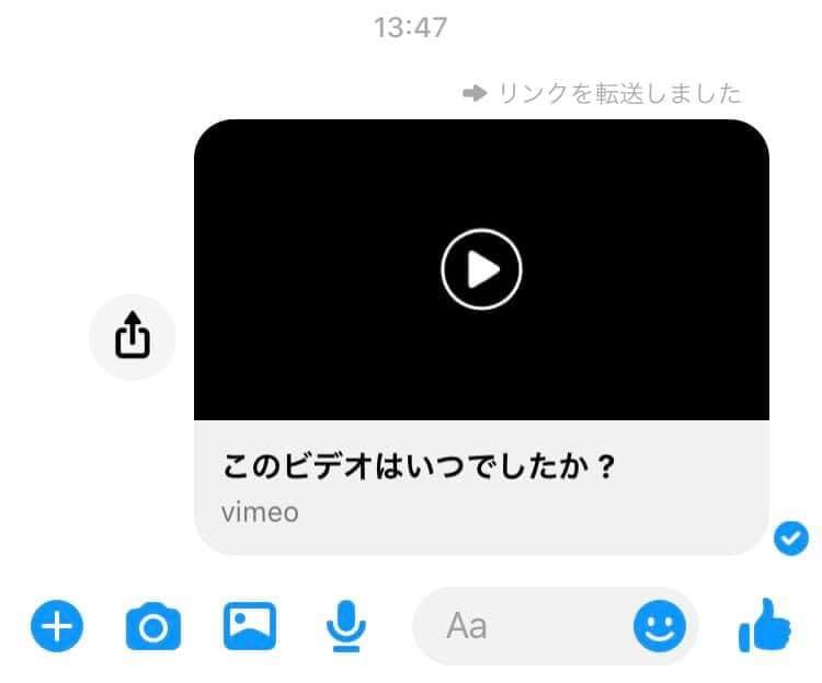 危険な悪質動画スパム「このビデオはいつでしたか?」Facebookメッセージが届いたら要注意