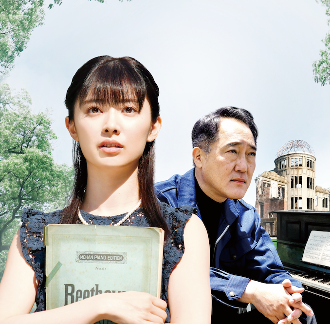 9/26 映画「おかあさんの被爆ピアノ」緊急上映会、佐野史郎さん・AKB48 武藤十夢さん主演