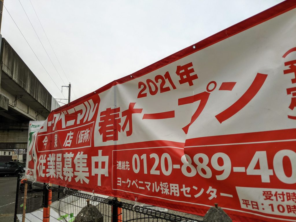 ヨークベニマル今泉店(仮称)