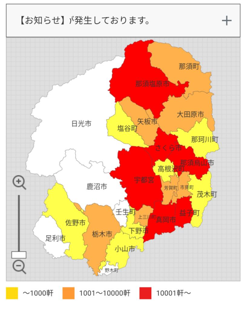 県 停電 栃木