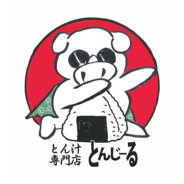 とん汁専門店「とんじーる」に行ってみた(・∀・)